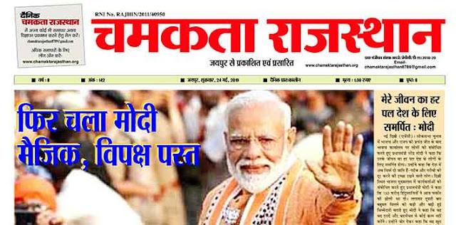 दैनिक चमकता राजस्थान 24 मई 2019 ई-न्यूज़ पेपर