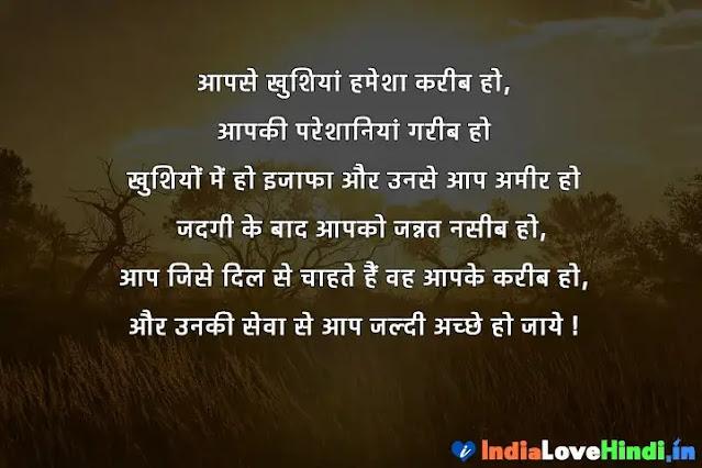 get well soon status in hindi