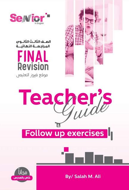 تحميل اجابات كتاب سنيور senior لغة انجليزية للصف الثالث الثانوي 2021