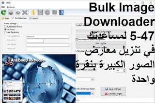 Bulk Image Downloader 5-47 لمساعدتك في تنزيل معارض الصور الكبيرة بنقرة واحدة