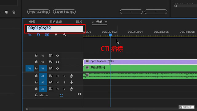【Adobe Premiere】幫 YouTube 影片加上字幕 --- Captions (註解功能) - CTI 指標有助於抓取字幕的 In、Out 點