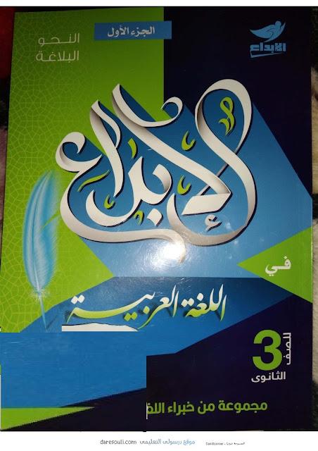 تحميل كتاب الابداع فى اللغة العربية pdf للصف الثالث الثانوى 2022 (الجزء الاول:كتاب النحو والبلاغة)