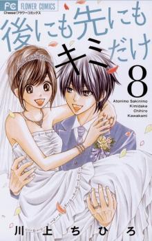 Ato nimo Saki nimo Kimi dake Manga