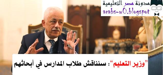 وزير التعليم,طارق شوقي,أبحاثهم المقدمة,طلاب المدارس