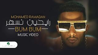 mohamed ramadan,mohamed ramadan bum bum,bum bum,mohamed ramadan rayheen nesshar,mohamed ramadan رايحين نسهر,محمد رمضان bum bum lyrics,ramadan بام بام,parodie mohamed ramadan bum bum,mohamed ramadan - rihen neshr [lyrics video] محمد,محمد رمضان bum,bum,mohamed ramadan sultan,bum bum lyric,mohamed ramadan al sultan,mohamed ramdan,parodie mohamed ramadan,al sultan mohamed ramadan