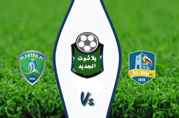 مشاهدة مباراة الفتح والعين السعودي بث مباشر اليوم في الدوري السعودي