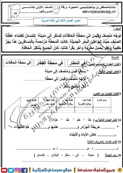 النموذج 4: اختبارات اللغة العربية السنة الأولى ابتدائي الفصل الثالث