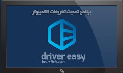 Driver EasyLatest