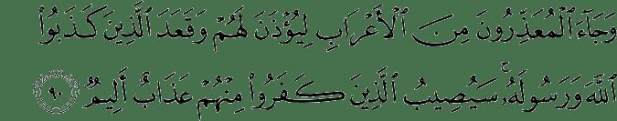 Surat At Taubah Ayat 90