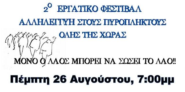 Κάλεσμα του Συλλόγου Εκπαιδευτικών Π.Ε. Αργολίδας στο 2ο Εργατικό Φεστιβάλ Αλληλεγγύης