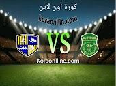 مباراة الاتحاد مع المقاولون اليوم الدوري المصري الممتاز