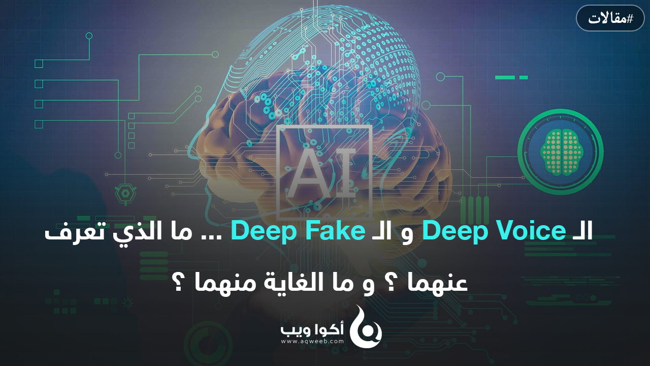 الـ Deep Voice و الـ Deep Fake ... ما الذي تعرف عنهما ؟ و ما الغاية منهما ؟