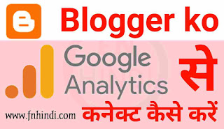 Blogger ko Google analytics se connect kaise karen in hindi?