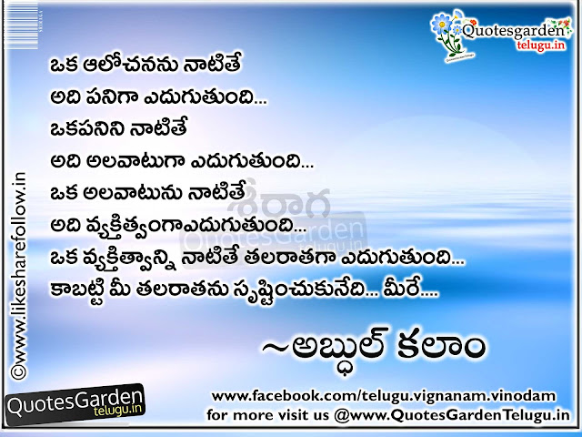 Telugu Best Life Quotes from Abdul Kalam