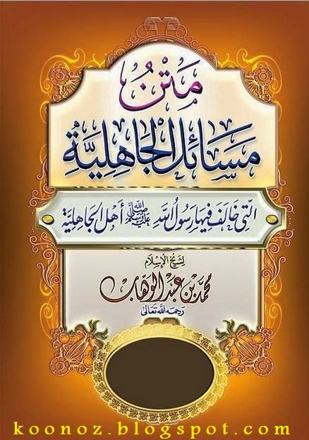 http://koonoz.blogspot.com/2015/01/masail-jahilya-book-mp3.html