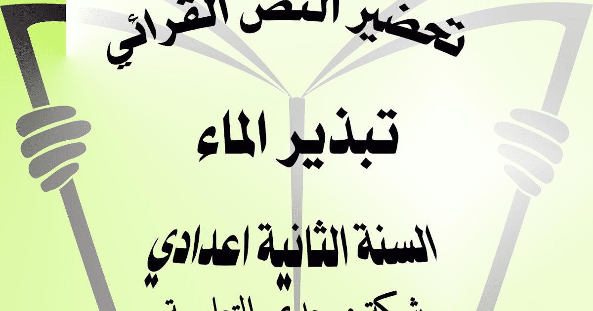 تحضير نص تبذير الماء دروس اللغة العربية