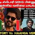 Nanga Vera Mari'  'Valimai' Break Vijay Kutty Story