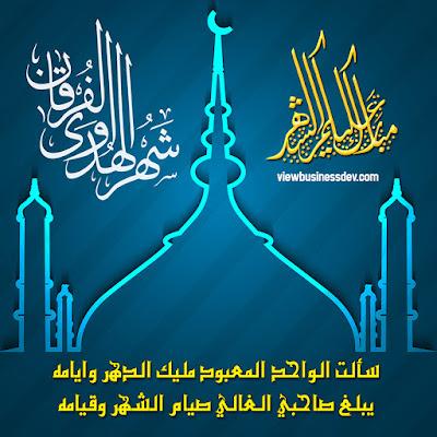 رسائل تهنئة برمضان مبارك عليكم الشهر 10