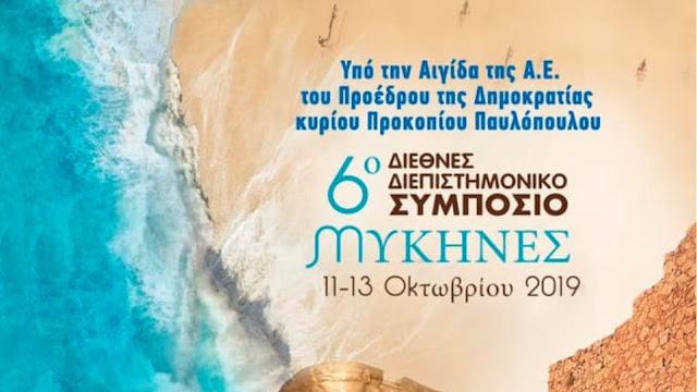 """Γεωπολιτική, Υγεία, Ανάπτυξη και Πολιτισμός στο Ναύπλιο με το διεθνές συμπόσιο """"Μυκήνες"""""""