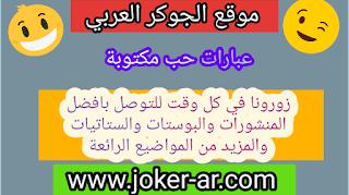 عبارات حب مكتوبة 2019 - الجوكر العربي