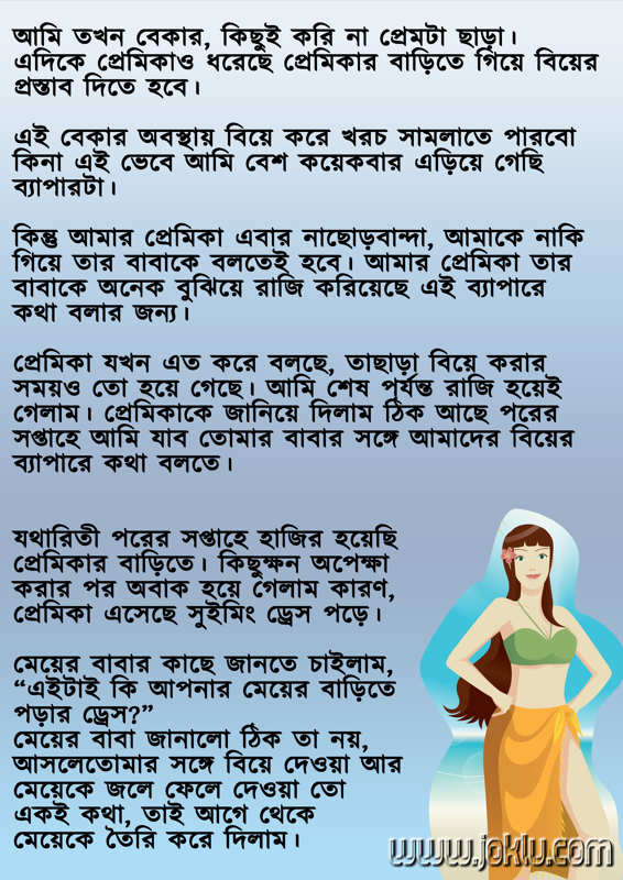My marriage Bengali funny story