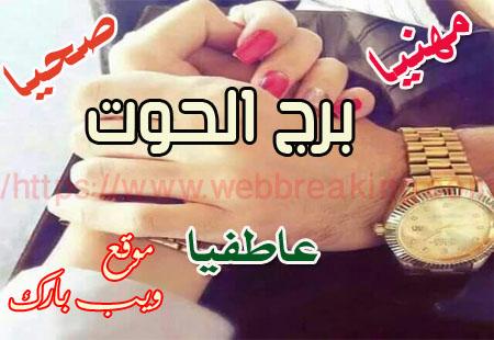 برج الحوت اليوم الجمعة 20/11/2020 مهنيا   صحيا   عاطفيا