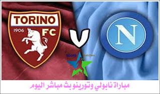 مباراة نابولي وتورينو بث مباشر اليوم