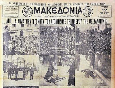 9 Μαΐου του 1936 Η απεργία των καπνεργατών πνίγεται στο αίμα