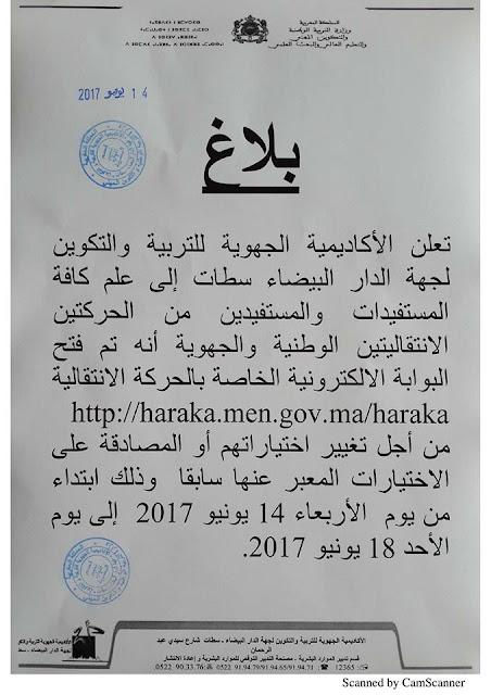 الأكاديمية الجهوية للتربية والتكوين لجهة الدار البيضاء سطات بلاغ خاص بالحركة الانتقالية الوطنية و الجهوية