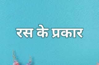 रस के कितने प्रकार होते हैं, रस किसे कहते हैं ras ke prakar