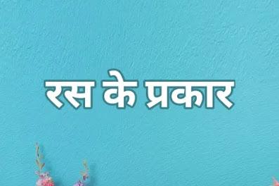 रस के कितने प्रकार होते हैं - ras in hindi grammar रस किसे कहते हैं इसकी परिभाषा