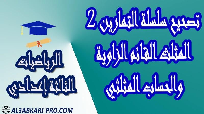 تحميل تصحيح سلسلة التمارين 2 المثلث القائم الزاوية والحساب المثلثي - مادة الرياضيات مستوى الثالثة إعدادي تحميل تصحيح سلسلة التمارين 2 المثلث القائم الزاوية والحساب المثلثي - مادة الرياضيات مستوى الثالثة إعدادي