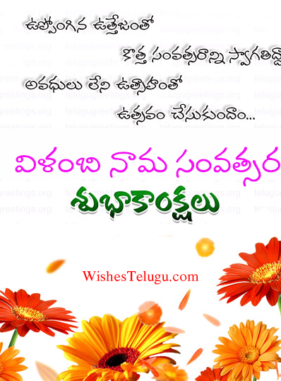 Ugadi subhakankshalu telugu wishes quotes images messages wishes 3 ugadi wishes telugu m4hsunfo