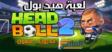 Head Ball 2,لعبة Head Ball 2,تنزيل لعبة Head Ball 2,تحميل لعبة Head Ball 2,تنزيل لعبة هيد بول 2,تحميل لعبة هيد بول 2,