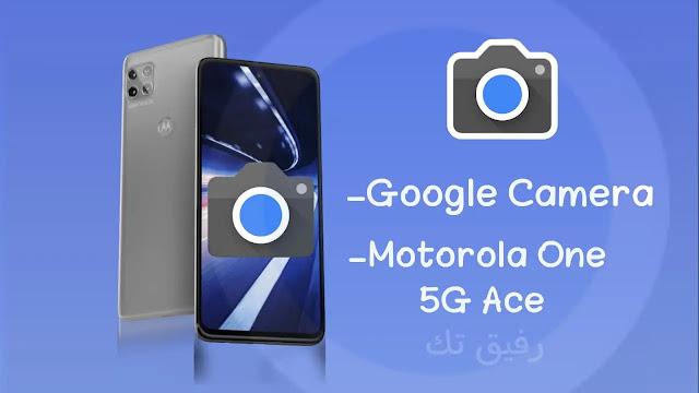 تحميل وتثبيت Google Camera لهاتف Motorola One 5G Ace افضل إصدار