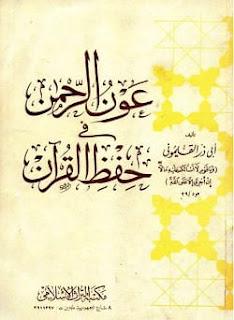 تحميل كتاب عون الرحمن في حفظ القرآن pdf - أبو ذر القلموني