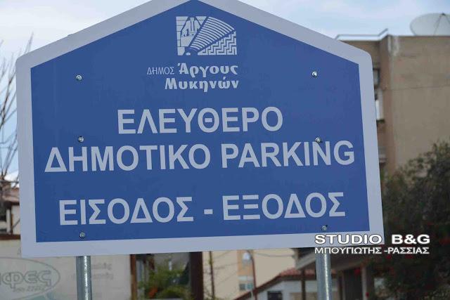 Ξεκίνησε η λειτουργία του Δημοτικού Χώρου Στάθμευσης στο Άργος