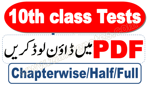 10th class chapter wise test pdf free download