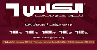 تردد قناة الكاس الجديد 2017 Al Kass HD على النايل سات والعرب سات 2017