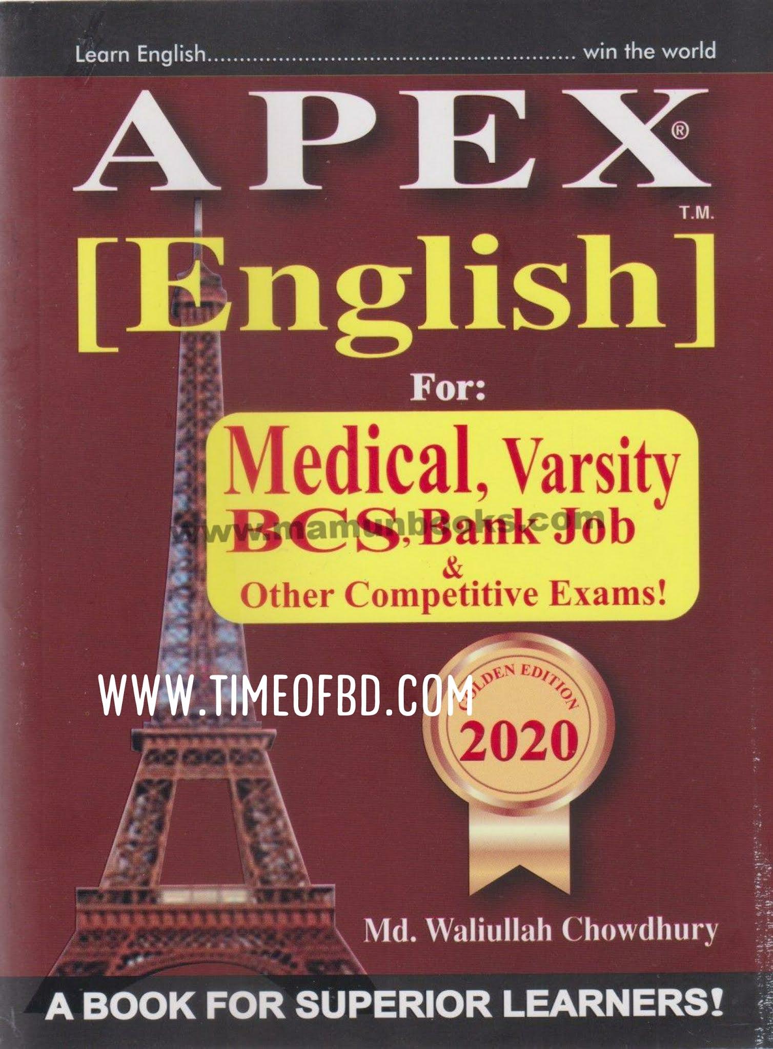 Apex english book।  এপেক্স ইংলিশ বুক