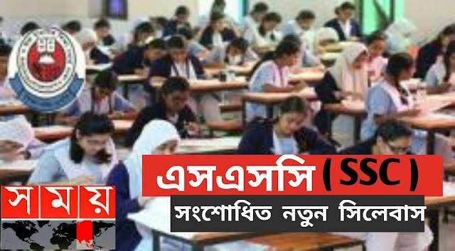 এসএসসি সংশোধিত নতুন সিলেবাস || ssc short syllabus 2021 || ssc syllabus 2021 ||  ssc syllabus 2021 bangladesh ||  ssc