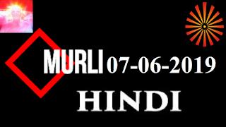 Brahma Kumaris Murli 07 June 2019 (HINDI)