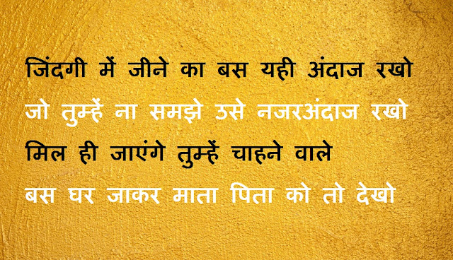 best life quotes in hindi motivation quotes in hindi for life | inspiring life quotes in hindi