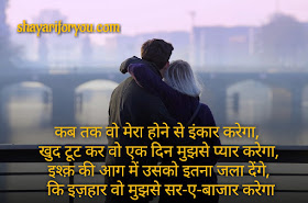 Hindi romantic shayari / English romentic shayari/ shayari photo/ shayari image