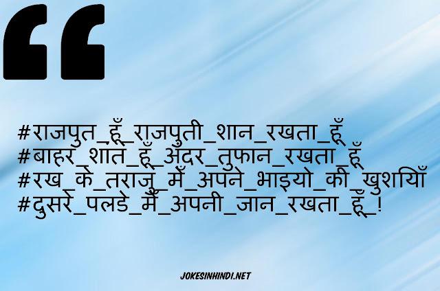 21 Latest Rajputana Attitude Status in hindi | Rajputana Status 2020