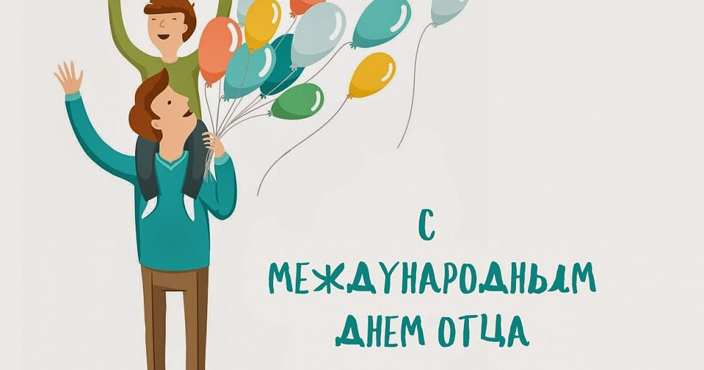 Learn <b>Russian</b> Vocabulary. Father's Day. Level A2 ~ <b>RUSSIAN</b> ...