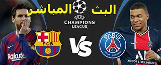 كورة لايف Kora Live | الأن مشاهدة مباراة باريس سان جيرمان وبرشلونة بث مباشر اليوم 16-2-2021 في دوري أبطال أوروبا دور الستة عشر بدون تقطيعااات تعليق عربي