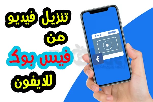 https://www.arbandr.com/2021/08/how-to-download-facebook-videos-on-iPhone-ipad.html