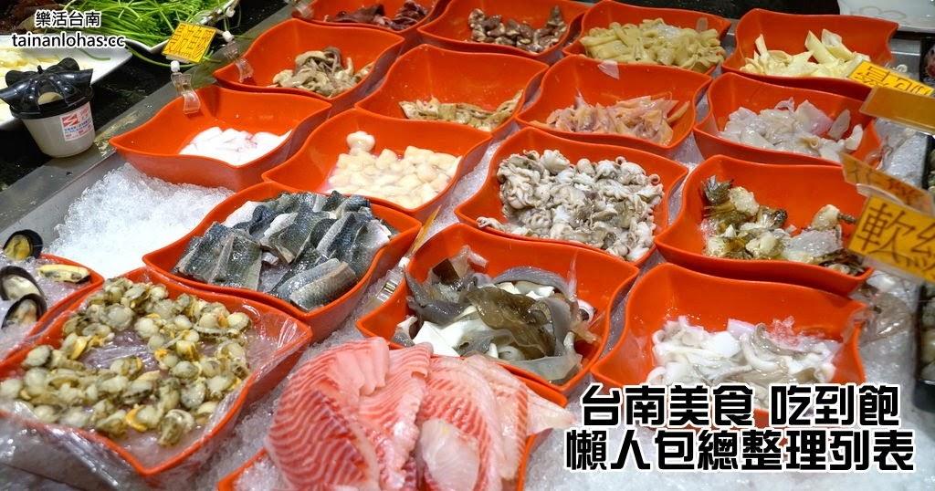 台南美食|吃到飽|懶人包總整理列表|特輯