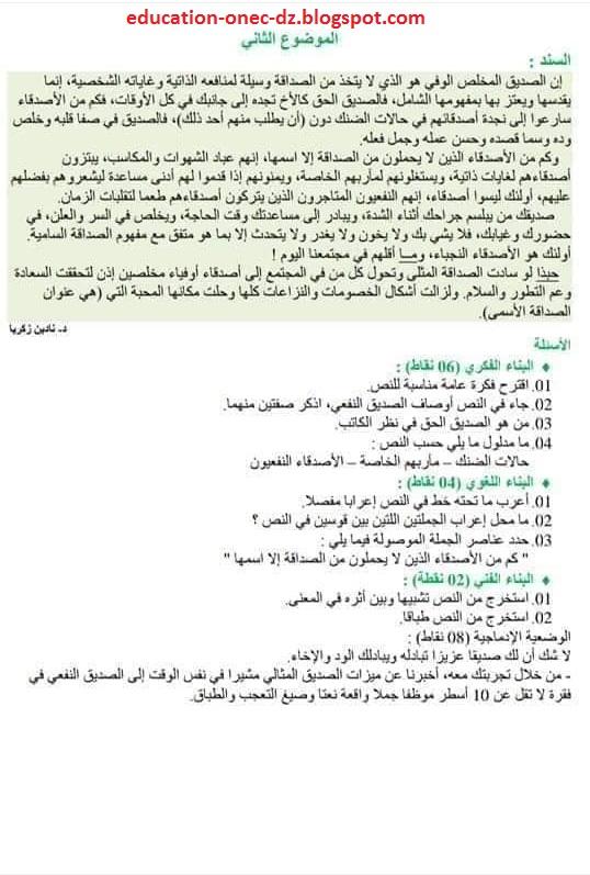الفرض الاول للفصل الثاني مع الحل النموذجي في اللغة العربية للسنة الرابعة متوسط الجيل الثاني